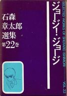 初版)石森章太郎選集 全20巻セット(月報付) / 石森章太郎