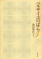 ベルサイユのばら 愛蔵版 全5巻セット / 池田理代子