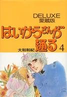 はいからさんが通る DELUXE愛蔵版 全4巻セット / 大和和紀