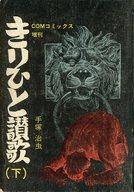 きりひと讃歌(COMコミックス別冊) 全2巻セット / 手塚治虫