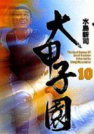 ランクB)大甲子園(ハードカバー版) 全10巻セット / 水島新司
