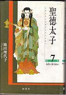 聖徳太子(創隆社) 全7巻セット / 池田理代子