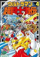 ウルトラマン超闘士激伝(完全版) 全4巻セット / 栗原仁
