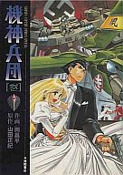 機神兵団 全3巻セット / 岡昌平