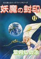 妖魔の封印 全12巻セット / 葉月しのぶ