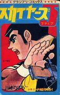スカイヤーズ5/チンタラ神ちゃん 少年ブック10月号ふろく / 川崎のぼる