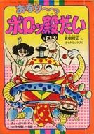 おなり~っ ボロッ殿だい テレビマガジン1976年9月号ふろく / 真樹村正とダイナミックプロ