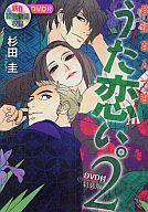 限定2)超訳百人一首 うた恋い。DVD付特装版 / 杉田圭