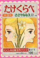 心にしみる珠玉作シリーズ 第3弾 たけくらべ りぼん1973年12月号の別冊付録(3) / ささやななえ
