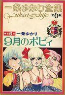 一条ゆかり全集 全6巻セット りぼん1972年4月号~9月号の別冊付録 / 一条ゆかり