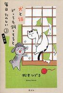 特典付)限定3)犬と猫どっちも飼ってると毎日たのしい 特装版 / 松本ひで吉