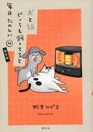 特典付)限定4)犬と猫どっちも飼ってると毎日たのしい 特装版
