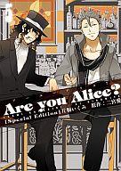 特典付)限定5)Are  you  Alice? 限定版 / 片桐いくみ