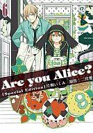 限定6)Are  you  Alice?限定版 / 片桐いくみ