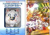 ARIA アリア(10)限定版 / 天野こずえ