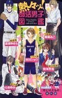熱々ッ!部活男子図鑑 Sho-Comi 2012年5号別冊付録 / アンソロジー