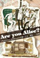 特典付)限定9)Are you Alice?限定版 / 片桐いくみ