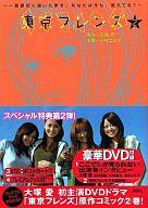 限定2)東京フレンズ DVDつき / 小林ユミヲ