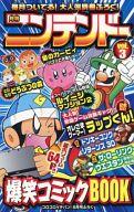 月刊ニンテンドー爆笑コミックBOOK(3) / アンソロジー
