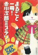 まるごと一冊!赤川次郎ミステリー サスペリアミステリー2005年6月特大号の別冊付録 / アンソロジー