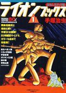 箱付)1)おもしろブック版 ライオンブックス / 手塚治虫