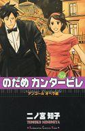 特典欠)限定24)のだめカンタービレ CD&DVD付き限定版 / 二ノ宮知子
