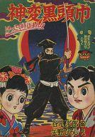 神変黒頭巾 おもしろブック1959年1月号付録 / 矢野ひろし