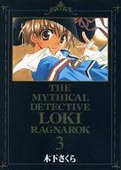 特典欠)限定3)魔探偵ロキRAGNAROK 初回限定版 / 木下さくら