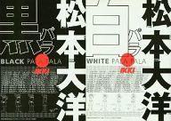 松本大洋 黒パラ/白パラ パラパラBOOK 月刊IKKI2003年9月号の別冊付録 / 松本大洋