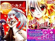 限定4)妖界ナビ・ルナ 特装版 / 菊田みちよ