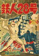 鉄人28号 「少年」9月号ふろく / 横山光輝