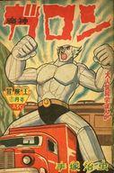 魔神 ガロン 冒険王8月号ふろく / 手塚治虫