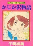かじか沢物語 りぼん1978年10月号の別冊付録 / 千明初美