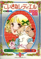 りぼん競作漫画全集 こいきなレディ・エル(4) / のがみけい