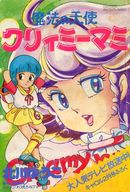 ランクB)魔法の天使クリィミーマミ 月刊キャロル1984年2月号の別冊付録 / 北川ゆうこ