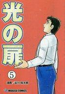 光の扉(5) / 谷川桜太郎