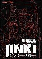 JINKI-人機- コンプリートBOX / 綱島志朗