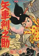 矢車剣之助 少年画報1961年6月号ふろく / 堀江卓