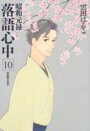「昭和元禄落語心中 10巻」特装版小冊子 / 雲田はるこ