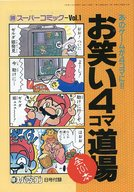 (勝)スーパーコミック お笑い4コマ道場(1) / アンソロジー
