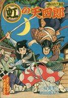 虹の天四郎 おもしろブック1958年6月号付録 / 山田常夫
