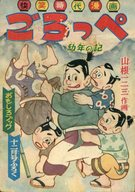 ごろっぺ おもしろブック1956年12月号付録 / 山根一二三