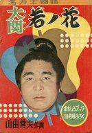大関?若ノ花 おもしろブック1956年10月号付録 / 山田常夫