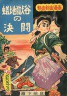 蟻地獄谷の決闘 おもしろブック1957年2月号付録 / 棚下照雄