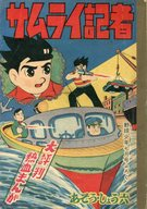 サムライ記者 野球少年1958年7月号付録 / あそう・しょう六