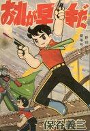 おれが早手だ 野球少年1959年新年号付録 / 保谷義三
