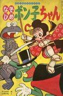 たたかえジャングル少年/なぞひめポン子ちゃん 小学三年生2月号ふろく / 鈴木勝利/木の実和