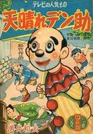 天晴れデン助 日の丸11月号ふろく / 涌井和夫