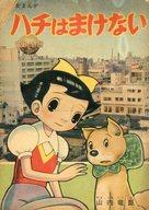 ハチはまけない たのしい四年生5月号 / 山内竜臣