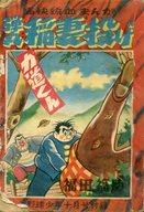 弾丸稲妻投げ 野球少年1956年10月号付録 / 福田福助